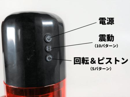 MATER-E Tornadoer(マスターイートルネーダー)のボタン