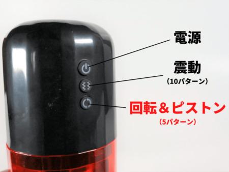MATER-E Tornadoer(マスターイートルネーダー)のボタン2