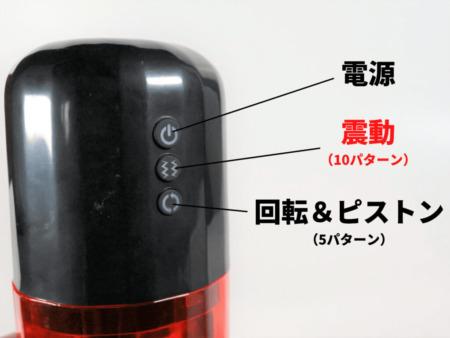 MATER-E Tornadoer(マスターイートルネーダー)のボタン3