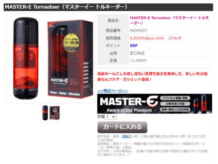 MATER-E Tornadoer(マスターイートルネーダー)の値段